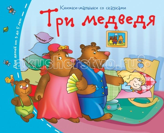 Айрис-пресс Книжки-малышки. Три медведя