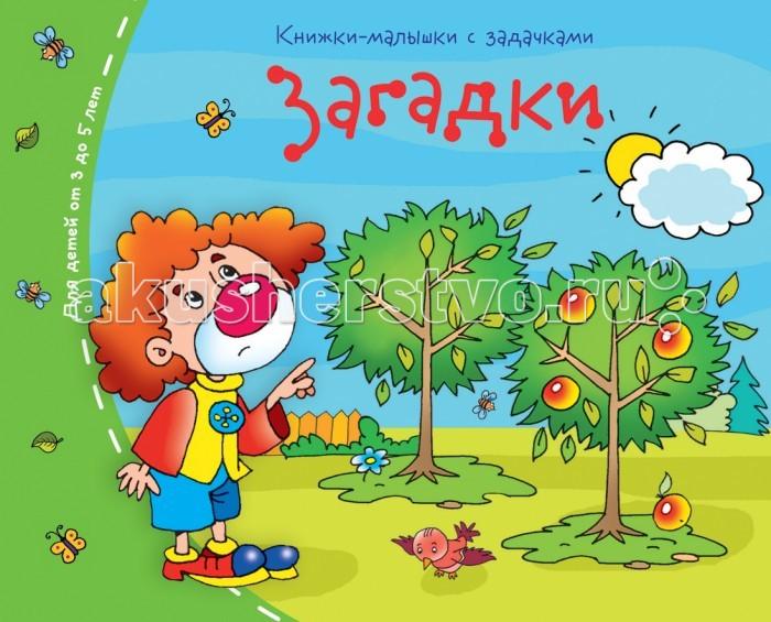 Айрис-пресс Книжки-малышки. ЗагадкиКнижки-малышки. ЗагадкиВ этой книжке собраны весёлые загадки, ребусы, головоломки. Вооружившись карандашами или ручкой, ребёнок с удовольствием выполнит их прямо в книге. Адресовано детям 3-5 лет.<br>