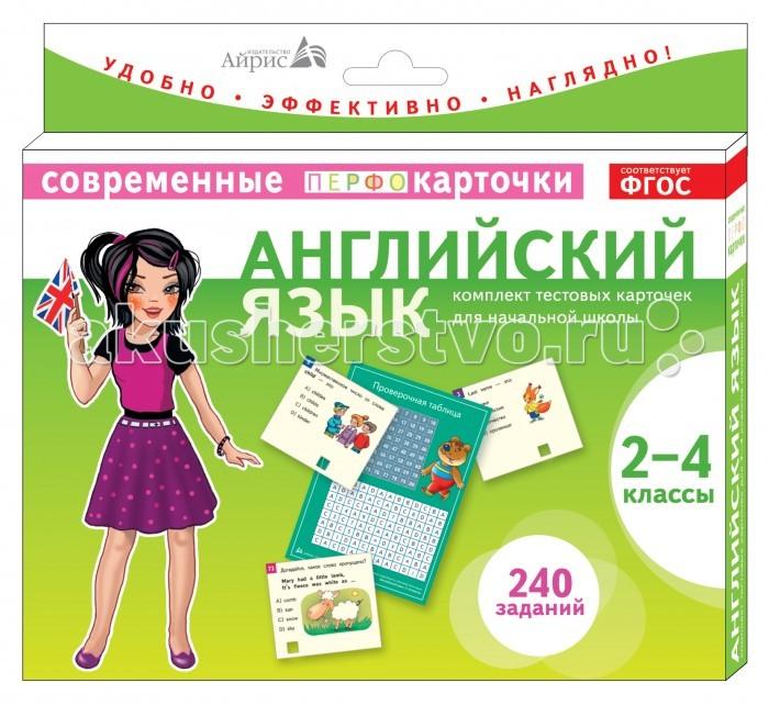 Айрис-пресс Тест.карточки. Английский язык 2-4 кл.Тест.карточки. Английский язык 2-4 кл.Комплект тестовых карточек – это развивающее пособие, рекомендованное для проверки и закрепления учебного материала 2-4 классов по английскому языку.   В комплект входят: карточки с заданиями, проверочная таблица и памятка для родителей.  Всего заданий 240. Задания сгруппированы по ключевым разделам языка и видам речевой деятельности:  - грамматика и письмо (80 заданий); - лексика и фонетика (80 заданий); - чтение, говорение, аудирование (80 заданий).  Пособие очень удобно в использовании. Краткая инструкция расположена непосредственно на коробке. Важно, что ребёнок, соединив номер на карточке с номером в проверочной таблице, сам может проверить - верный ли ответ.  Занятия с карточками способствуют развитию наглядно-образного мышления, внимательности, наблюдательности, учат анализировать и логически объяснять решение.  Оптимальная подача учебного материала, оригинальный дизайн, яркие иллюстрации и краткие задания сделают подготовку итоговому тестированию с данным пособием лёгкой и интересной.<br>