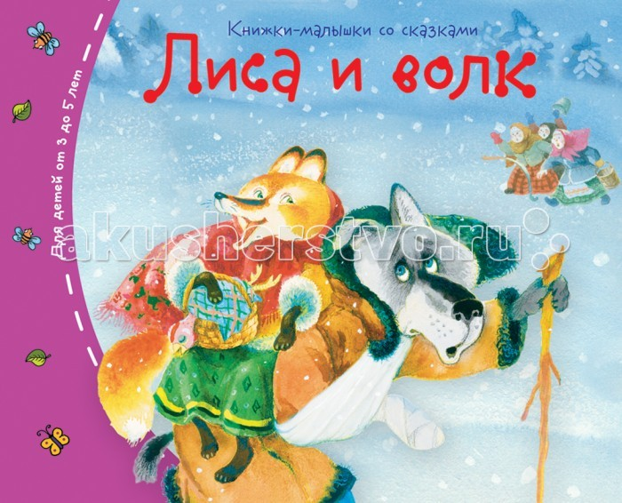Айрис-пресс Книжки-малышки. Лиса и волк