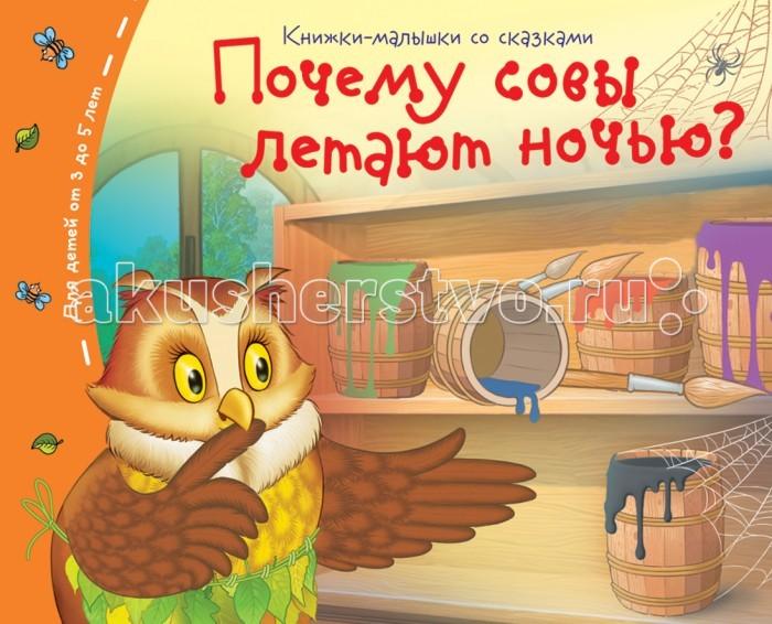 Айрис-пресс Книжки-малышки. Почему совы летают  ночью?Книжки-малышки. Почему совы летают  ночью?В этой книжке ребёнок не только встретится с героями сказки, но и решит занимательные задачки для всестороннего развития. Вооружившись карандашом, это можно сделать прямо в книге.  Адресовано детям 3-5 лет.<br>