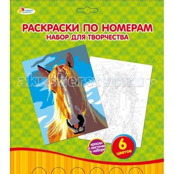 Multiart Раскраска по номерам Лошадь PBN6033-2Раскраска по номерам Лошадь PBN6033-2Играем вместе Multiart Раскраска по номерам Лошадь.  С раскраской по номерам Лошадь каждый сможет стать начинающим художником и создать свою собственную картину! Надо только аккуратно нанести необходимую краску на отмеченный для нее участок на основе. Таким образом, шаг за шагом у вашего ребенка получатся две картины с изображением. В набор входят шесть акриловых красок, кисть, палитра и подробная инструкция на русском языке. Раскраска по номерам способствует развитию усидчивости, аккуратности, мелкой моторики рук и творческих способностей.<br>