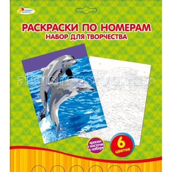 Multiart Раскраска по номерам Дельфины