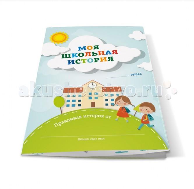 Cute'n Clever Буклет-заготовка Моя школьная история