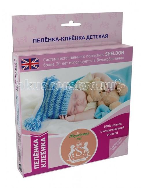 Пеленка Sheldon Клеенка с тканевой основой 50х60 см