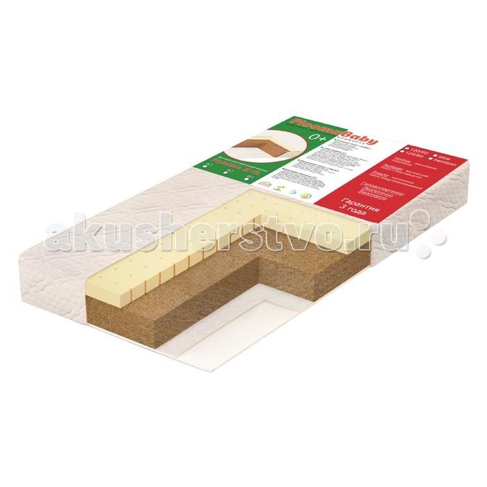 Матрас Plooma P2 LC A1 120х60х12P2 LC A1 120х60х12Беспружинный двусторонний матрас Plooma P2 LC A1 средней степени жесткости.   Наполнитель матраса:  Сторона А — жесткая за счет плиты из многослойной кокосовой койры (кокос 1 см + бикокос 7 см). Сторона В — эластичная и упругая, благодаря латексной плите (2 см).   Цвет чехла: Алое-белый, материал чехла: стеганый жаккард на синтепоне  Характеристики: Бесклеевая технология «NoGlue» Внутренний чехол воздухопроницаемый «FreeAir», с влагозащитной пропиткой «NoWater» Съемный чехол «SoftAir» - микромассажный эффект - трикотажное полотно - стеганый на синтепоне - гипоалергенный материал - антистатический эффект Кокосовое волокно (С) — идеальный материал для создания жестких и средней жесткости матрасов. Кокосовая койра известна эластичностью, прочностью и долговечностью. Помимо прочности и износоустойчивости, кокосовые матрасы обладают рядом таких преимуществ, как гипоаллергенность, влагоустойчивость (кокосовая койра не впитывает воду) и воздухопроницаемость. Latex organic (L) Латекс — натуральный материал, представляющий собой вспененный экстракт сока каучукового дерева. Экологически чистый, безопасный материал. Обладает гипоаллергенными свойствами. Имеет губчатую структуру, что позволяет «дышать» матрасу и обеспечивает отличную вентилируемость, а также быстрое испарение влаги. Пористая структура латекса позволяет сохранять тепло в холод, и не нагревается в жаркие летние дни. Благодаря отличным качествам упругости, латекс способствует равномерному распределению нагрузки на все зоны тела, обеспечивая идеальное повторение каждого его изгиба, и поддерживает позвоночник.<br>