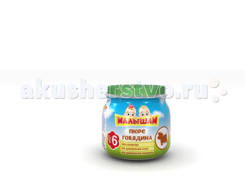 ФрутоНяня Малышам Пюре из говядины с 6 мес. 75 гМалышам Пюре из говядины с 6 мес. 75 гМалышам Пюре из говядины содержит железо, необходимое для кроветворения, а также витамины В12 и РР - для правильного обмена веществ, работы нервной системы и органов пищеварения.  Особенности: Пюре из говядины Малышам отлично подойдет для расширения рациона ребенка. Не содержит соли и крахмала.  Состав: Мясо говядина, крупа рисовая, масло растительное кукурузное рафинированное дезодорированное, сок лимонный концентрированный, вода питьевая специально подготовленная.<br>
