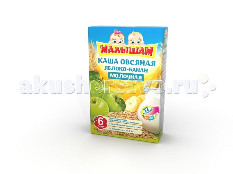 ФрутоНяня Малышам Молочная Овсяная каша с яблоком и бананом с 6 мес. 180 г