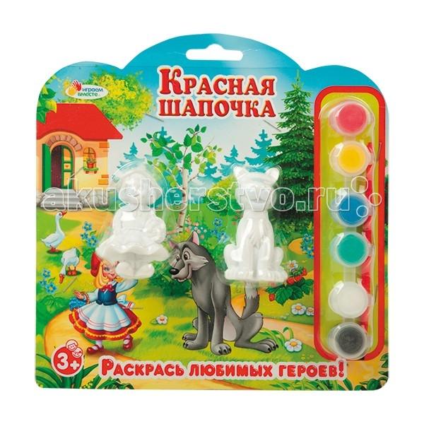 Играем вместе Набор-раскраска 2 фигурки Красная шапочка+волк