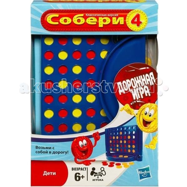 Hasbro Собери 4, дорожная версияСобери 4, дорожная версияHASBRO A65481210 Собери 4, дорожная версия.  Весёлая увлекательная настольная игра для всей семьи. Опуская по очереди в ячейки разноцветные фишки, необходимо собрать в ряд по горизонтали, вертикали или диагонали 4 фишки. Кто собрал первым, тот и выиграл. Инструкция на русском языке в комплекте. Игра имеет небольшие габариты, поэтому её будет удобно брать с собой в дорогу.  Игра не наскучит, так как существует пять её разновидностей: классическая игра выбей фишку собери 10 пять в ряд Бонус.<br>