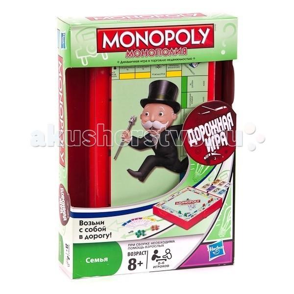 Hasbro Games Дорожная игра МонополияGames Дорожная игра МонополияДорожная игра Монополия (Hasbro B1002H)   Всемирно известная игра «Монополия» самая любимая игра не только у детей, но и взрослые легко вовлекаются в мир экономики и финансов. А теперь любимая игра представлена в дорожном варианте. Ее можно брать в дорогу и прекрасно провести время в ожидании своего рейса.   Несмотря на миниатюрные габариты монополия остается увлекательной и интересной игрой.   Правила остаются неизменными - передвигайтесь по полю, скупайте недвижимость, стройте дома и отели, собирайте ренту с конкурентов и не попадите в тюрьму!   Победителем становится игрок, который сумел избежать банкротства.   Комплект:  игровое поле-футляр.  игровые карточки.  3 кубика.  4 фигурки.  игровые деньги.  32 дома.  12 отелей.  руководство.<br>