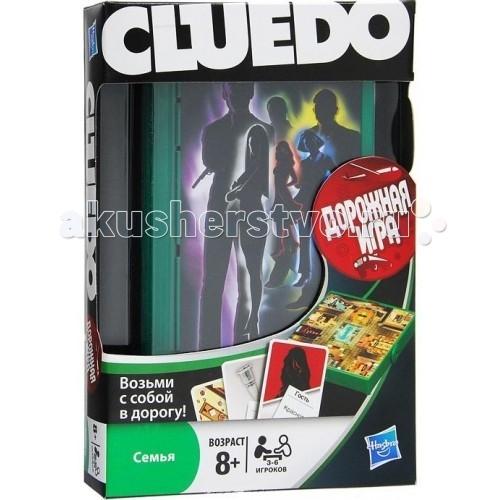 Hasbro Настольная игра Клуэдо дорожная версияНастольная игра Клуэдо дорожная версияНастольная игра – Клуэдо дорожная версия (Hasbro B0999H)  Попробуйте себя в роли настоящего детектива, раскрывающего загадочное преступление, в процессе этой увлекательной настольной игры. Каждый игрок может стать победителем, выдвинув свою собственную версию, но если он не прав, то игра начнется заново, но уже без него. Юные сыщики научатся не только внимательно относиться к фактам в ходе игры, но и выстраивать логические цепочки и сопоставлять обстоятельства преступления.  Особенности: Возможное количество игроков: 3-6 человек. Игра занимает в среднем от 30 до 60 минут. Набор выполнен в миниатюрном варианте, поэтому его удобно брать собой в дорогу или поездку в гости.  Ход игры: 1. Необходимо придумать преступление, выбрав 3 карточки (убийца, оружие и комната). 2. Для начала игры каждый получает по 3 карточки, показывающие неправильные обстоятельства преступления. 3. Игроки перемещаются по клеткам поля и попадают в различные комнаты, бросая кубики. 4. При остановке в любом помещении можно предположить, что это и есть место преступления и начать искать улики и информацию. 5. При этом можно устраивать допрос других игроков, которые могут делиться информацией со своих карточек. 6. Если в ходе игры у одного из игроков появилась версия, то он может выдвинуть ее и открыть карточки загаданного преступления. 7. Если игрок прав, то он признается победителем, а если нет, то выбивает из игры.<br>