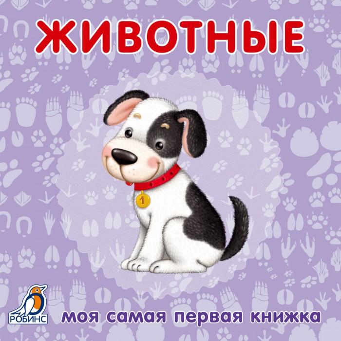 Робинс Книжки-картонки Животные