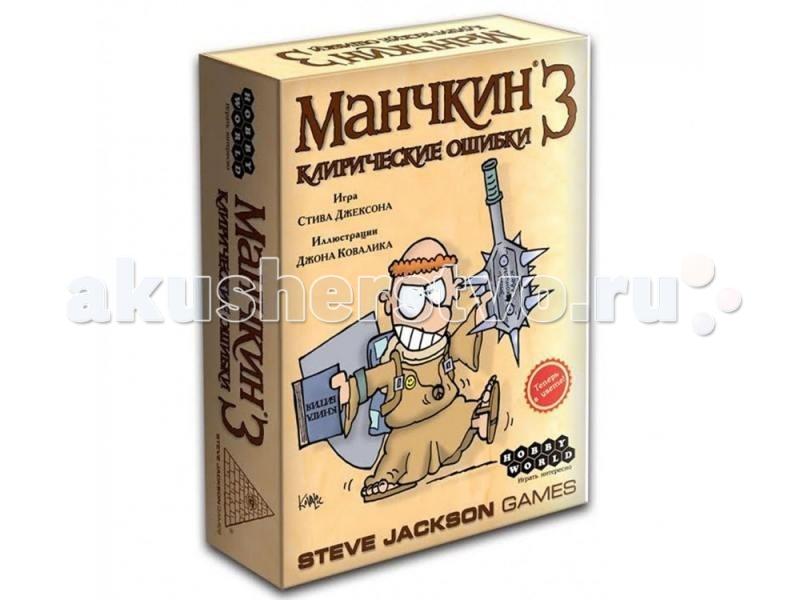 Hobby World Настольная игра Манчкин 3. Клирические ошибки