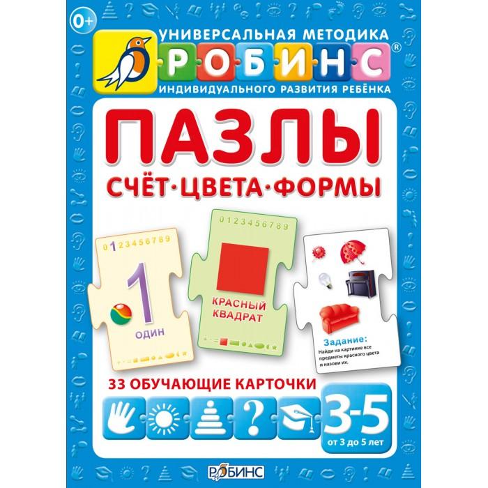 Робинс Пазлы Счет. Цвета. ФормыПазлы Счет. Цвета. ФормыПазлы счет, цвета, формы помогут Вашему малышу легко и быстро изучить цифры, цвета и формы, научиться считать.   Набор включает в себя 20 карточек с цифрами от 0 до 9 (по 2 карточки на каждую цифру), 5 карточек со знаки +, - и =, а также 7 карточек с формами и цветами.   На передней сторонке пазла - большие цифры, которые ребенок может выкладывать в таком порядке, чтобы получать арифметическую последовательность, примеры и их решения. Сзади - арифметические задачи.<br>