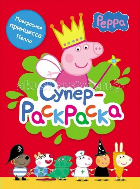 Раскраска Peppa Pig Прекрасная принцесса Пеппа Суперраскраска (красная)Прекрасная принцесса Пеппа Суперраскраска (красная)Ура! Прекрасная принцесса Пеппа приглашает тебя на карнавал!   Раскрашивай забавных героев мультфильма, играй и выполняй задания.   Добро пожаловать на веселый праздник!<br>