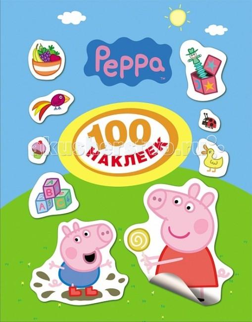 Peppa Pig Свинка Пеппа. 100 наклеек