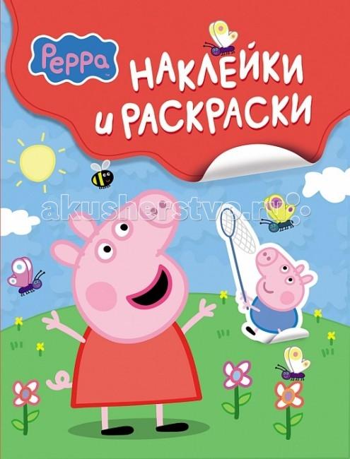 Раскраска Peppa Pig Свинка Пеппа. Наклейки и раскраски