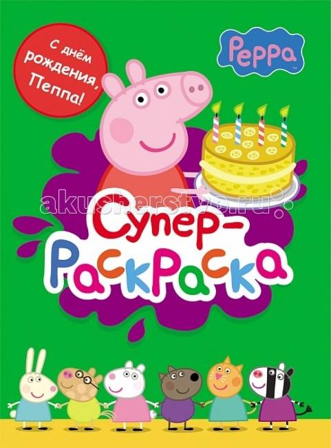 Раскраска Peppa Pig Свинка Пеппа. Суперраскраска (зеленая)