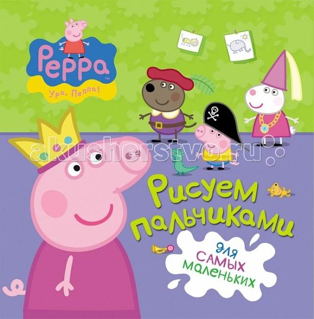 Раскраска Peppa Pig Свинка Пеппа. Рисуем пальчиками (зеленая)