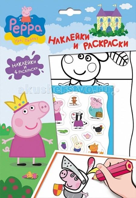 Раскраска Peppa Pig Свинка Пеппа. Наклейки и раскраски (лето)