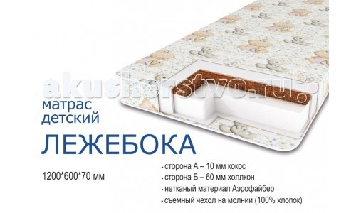 Матрас Сонная сказка Лежебока Люкс 120х60х7