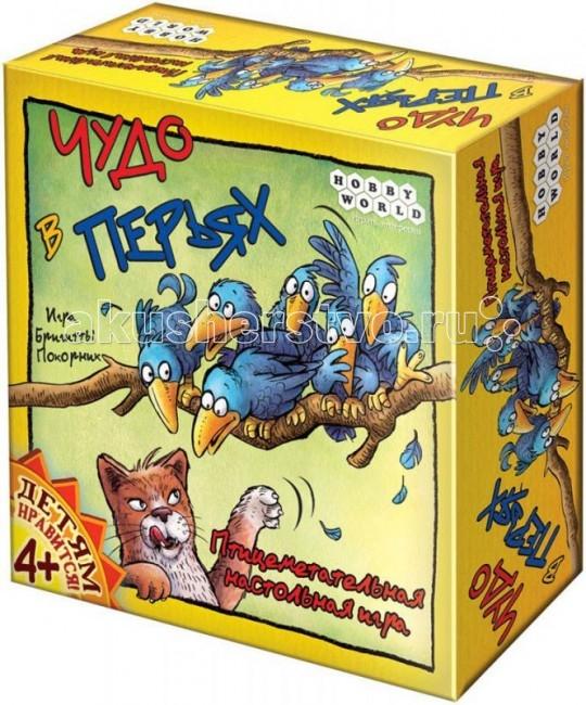 Hobby World Настольная игра Чудо в перьяхНастольная игра Чудо в перьяхHobby World Настольная игра 1344 Чудо в перьях.  Об игре Птицы совсем обленились! Чудо в перьях — это озорная детская игра для 2-4 игроков, в которой вам в прямом смысле придётся забрасывать птиц на крону дерева. С помощью этой игры вы определите самого ловкого в вашей дружной компании, а простые правила и занимательный гейплей будет интересен и понятен не только детям от четырёх лет, но и их родителям!  Как играть Между игроками поровну делятся карточки с птицами, а игровое поле в виде кроны дерева кладётся на центр стола. Игроки по-очереди стараются запульнуть одну из своих птиц на игровое поле. Для этого берётся верхняя карточка с птицей и кладётся на край стола так, чтобы один край немного свисал. Игрок бьет рукой снизу по карточке и смотрит куда она долетела и какой стороной упала. Если птица не касается кроны дерева или другой птицы, то игрок промахнулся и забирает её обратно и кладёт вниз своей стопки птиц. Если птичка приземлилась, то обратите внимание какой стороной и что на ней изображено. Птица может совершить безопасную посадку, обосновать гнездо, совершить жёсткую посадку или вы можете по ошибке закинуть на дерево соседского кота Барсика!  Кто победил? Победителем становится самый ловкий и меткий игрок, который первым смог посадить всех своих пташек на дерево!<br>