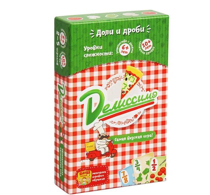 Банда Умников Увлекательная настольная игра ДелиссимоУвлекательная настольная игра ДелиссимоУвлекательная настольная игра БАНДА УМНИКОВ УМ005 Делиссимо.  В увлекательной настольной игре БАНДЫ УМНИКОВ Делиссимо можно заказать кусочек пиццы любого размера! А значит, попробовать вкуснейшую пиццу можно совсем недорого! Но теперь доставщикам пиццы нужно быстро подбирать кусочки подходящего сорта и размера - а для этого нужно хорошо разбираться в долях и в ингредиентах!  Чему научит? Сначала Делиссимо проектировалось как обучающее пособие про дроби — а в итоге получилась увлекательная настольная игра, с помощью которой интересно провести время могут не только дети, но и родители или даже взрослая компания. В игре пригодятся расчёт и внимательность, острый глаз, ну и немного коварства, чтобы обойти конкурентов.  В Делиссимо есть несколько вариантов правил, которые рассчитаны на возраст от 5, от 8 и от 10 лет. Самым маленьким игрокам Делиссимо поможет научиться сопоставлять доли, детям постарше игра поможет научиться оперировать числовой записью дробей и совершать разные действия с дробями. В правилах для самых старших у игроков появляется больше возможностей для внезапных действий и сложных ходов, что делает игру ещё динамичнее, увеличивая количество вариантов развития событий.  Общая методическая концепция заключается в том, чтобы математические представления ребёнка формировались на базе многократных предметных действий, с привязкой к визуальным образам. Это даёт возможность осваивать математику не как набор абстрактных алгоритмов и правил, а как систему очевидных и понятных закономерностей.  Как играть? Каждый курьер хочет как можно быстрее выполнить как можно больше заказов — ведь все клиенты хотят получить пиццу горячей, ну и не будем забывать про чаевые! В основном варианте правил 8+ и 10+ лет, игроки по очереди берут взятки, выбирая подходящие кусочки пицц так, чтобы они складывались в имеющиеся заказы. Дело осложняется тем, что пиццы пекутся только по мере развозки