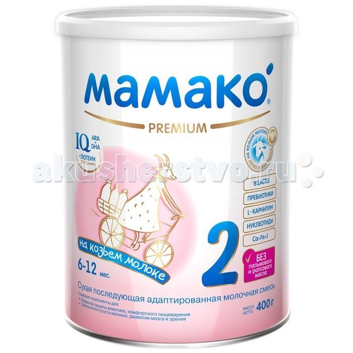 Мамако 2 Молочная смесь на основе козьего молока 400 г2 Молочная смесь на основе козьего молока 400 гМамако 2 Молочная смесь на основе козьего молока 400 г рекомендована при риске развития аллергии на белок коровьего молока, а также в качестве легкоусваиваемого здорового питания.   Формулы смесей Мамако - это оптимальное соотношение сывороточных белков и казеина, повышение иммунитета (нуклеотиды, фолиевая кислота, витамин С), формирование здоровой микрофлоры кишечника (пребиотики и пробиотики) и развитие головного мозга и зрения (ARA (Омега-6) и DHA (Омега-3)).  Особенности: Добавление натуральной козьей сыворотки обеспечивает высокую степень переваривания и легкое усвоение белков. Содержат L-карнитин, часто назначаемый педиатрами в первые месяцы жизни для лучшего набора веса и нормализации мышечного тонуса, и таурин, необходимый для построения нейросетчатки глаз и головного мозга младенца. Комплекс пребиотиков GOS / FOS (галакто- и фруктолигосахариды) в смесях Мамако в соотношении 9 : 1 устраняет нарушения ЖКТ, улучшает микрофлору кишечника, способствует формированию стула малыша, близкого по частоте и консистенции к стулу детей, находящихся на грудном вскармливании.  В состав смеси включены 5 важнейших нуклеотидов грудного молока. Они укрепляют иммунную систему, участвуют во всех обменных процессах организма и нормализуют процессы роста.  Смеси Мамако содержат полиненасыщенные жирные кислоты (DHA —докозагексаеновая кислота, ARA — арахидоновая кислота), которые необходимы для формирования здоровой нервной системы, головного мозга и зрительной системы малыша.  Состав: аактоза, деминерализованная козья сыворотка, растительные масла, обезжиренное козье молоко, мальтодекстрин, пребиотики (галактоолигосахариды и фруктоолигосахариды), минеральные соли (кальция карбонат, натрия цитрат, кальция цитрат, натрия хлорид, дикальция фосфат, магния сульфат, железа сульфат, цинка сульфат, калия цитрат, меди сульфат, марганца сульфат, калия йодид, натрия селенит), арахидоновая кисл