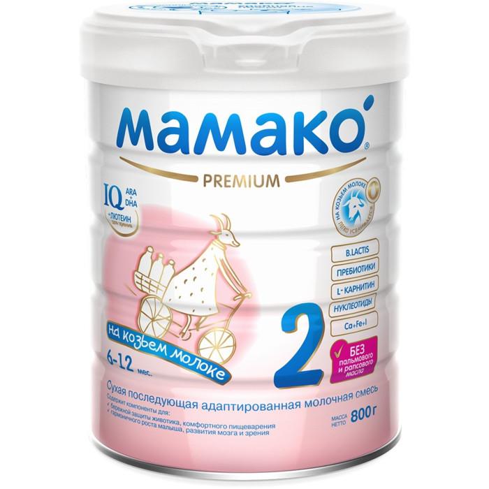 Мамако 2 Молочная смесь на основе козьего молока 800 г2 Молочная смесь на основе козьего молока 800 гМамако 2 Молочная смесь на основе козьего молока 800 г рекомендована при риске развития аллергии на белок коровьего молока, а также в качестве легкоусваиваемого здорового питания.   Формулы смесей Мамако - это оптимальное соотношение сывороточных белков и казеина, повышение иммунитета (нуклеотиды, фолиевая кислота, витамин С), формирование здоровой микрофлоры кишечника (пребиотики и пробиотики) и развитие головного мозга и зрения (ARA (Омега-6) и DHA (Омега-3)).  Особенности: Добавление натуральной козьей сыворотки обеспечивает высокую степень переваривания и легкое усвоение белков. Содержат L-карнитин, часто назначаемый педиатрами в первые месяцы жизни для лучшего набора веса и нормализации мышечного тонуса, и таурин, необходимый для построения нейросетчатки глаз и головного мозга младенца. Комплекс пребиотиков GOS / FOS (галакто- и фруктолигосахариды) в смесях Мамако в соотношении 9 : 1 устраняет нарушения ЖКТ, улучшает микрофлору кишечника, способствует формированию стула малыша, близкого по частоте и консистенции к стулу детей, находящихся на грудном вскармливании.  В состав смеси включены 5 важнейших нуклеотидов грудного молока. Они укрепляют иммунную систему, участвуют во всех обменных процессах организма и нормализуют процессы роста.  Смеси Мамако содержат полиненасыщенные жирные кислоты (DHA —докозагексаеновая кислота, ARA — арахидоновая кислота), которые необходимы для формирования здоровой нервной системы, головного мозга и зрительной системы малыша.  Состав: аактоза, деминерализованная козья сыворотка, растительные масла, обезжиренное козье молоко, мальтодекстрин, пребиотики (галактоолигосахариды и фруктоолигосахариды), минеральные соли (кальция карбонат, натрия цитрат, кальция цитрат, натрия хлорид, дикальция фосфат, магния сульфат, железа сульфат, цинка сульфат, калия цитрат, меди сульфат, марганца сульфат, калия йодид, натрия селенит), арахидоновая кисл