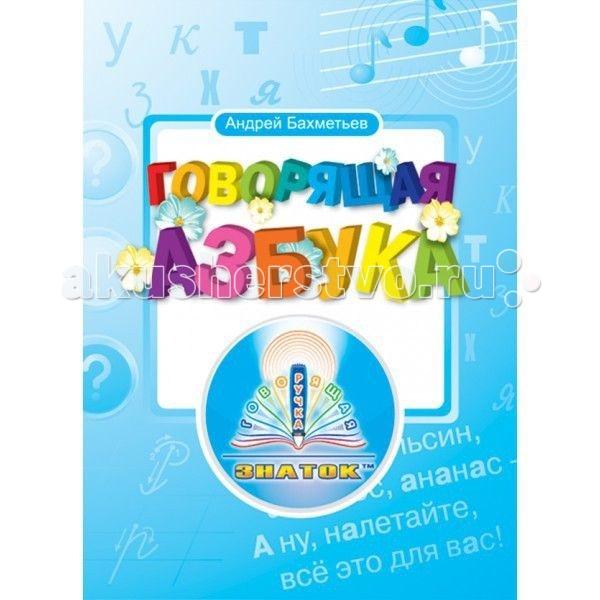 Знаток Говорящая азбука Бахметьев А.А. книга для говорящей ручки