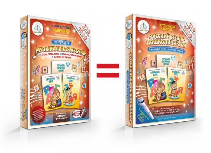Знаток Набор книг Музыкальная азбукаНабор книг Музыкальная азбукаИнтерактивная игра Знаток ZP20029 Набор книг Музыкальная азбука 2 книги+тетрадь.  Музыкальная азбука - это набор из двух книг для говорящей ручки и одной тетради для практических занятий. Набор книг Музыкальная азбука сочетает в себе принципы обычной бумажной азбуки и возможности, появляющиеся с использованием говорящей ручки Знаток.  Первая книга посвящена буквам от А до О, вторая часть буквам от П до Я. Кроме того, в обеих книгах имеются дополнительные задания, картинки, тексты и многое другое. Разворот книги посвящен одной букве. Тут даны и варианты написания этой буквы, и начинающиеся на эту букву слова, и иллюстрации к этим словам. Также имеется образ этой буквы в виде запоминающейся картинки, использующей словарные ассоциации.  Благодаря говорящей ручке книга становится более разнообразной. Прикасаясь рабочим концом ручки к разным местам на странице, ребенок услышит прочитанными все слова на странице, озвученными все картинки, кроме того сможет проверить свои знания, отвечая на вопросы ручки. В тетради для практических занятий для каждой буквы есть задания - обвести и написать букву в прописи, обвести рисунок, раскрасить нужные буквы.  Набор книг Музыкальная азбука - это полноценное пособие для обучения и развития навыков чтения и письма. Погружаясь в мир букв, звуков и слов, ваш Ребёнок услышит более 1332 всевозможных заданий, вопросов,ответов и пояснений о них, научиться читать, писать, а главное, правильно говорить, с первых минут изучения алфавита.<br>