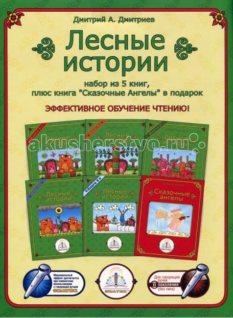 Знаток Лесные истории + Сказочные ангелыЛесные истории + Сказочные ангелыИнтерактивная игра Знаток ZP40022 Лесные истории + Сказочные ангелы зеленого цвета.  Лесные истории — это набор из 5-ти говорящих книг, для обучения чтению детей. Ребёнок самостоятельно изучает произношение слогов. Вначале ему предлагается прослушать слог отдельно, а потом всё слово целиком. Ребёнку предлагается ответить на несколько вопросов, которые говорит наша Говорящая Ручка ЗНАТОК. Вопросы, задаваемые Говорящей Ручкой Знаток не всегда обращены именно к изображению. Иногда звучат вопросы о количестве, изображенных на картинке, предметов.<br>