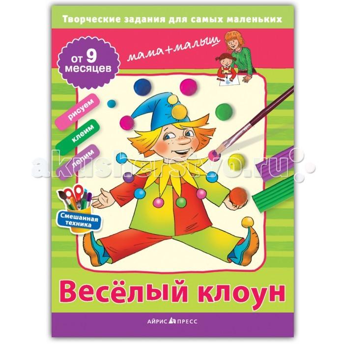 Айрис-пресс Творческие работы для самых маленьких. Весёлый клоун от 9 месяцевТворческие работы для самых маленьких. Весёлый клоун от 9 месяцевУникальная папка с творческими заданиями. Она состоит из 32 творческих заданий для самых маленьких детей, от 9 месяцев. Каждое задание — это лист с рисунком-эскизом, на котором ребёнку предлагается что-то дорисовать, приклеить или слепить из пластилина. Особенность заключается в том, что к каждому заданию дается два одинаковых листа: один для взрослого, а другой для ребёнка. Сначала работу выполняет взрослый, ребёнок смотрит, а потом повторяет действия на своём листе. А возможно и одновременное творчество.  В процессе занятия дети учатся работать с карандашами, красками, восковыми мелками, бумагой, пластилином, знакомятся с цветами, осваивают различные художественные техники, развивают мелкую моторику, восприятие, воображение и координацию движений. Издание включает в себя методические рекомендации, в которых подробно написано, как нужно заниматься с ребёнком. Адресовано родителям и педагогам дошкольного образования.<br>