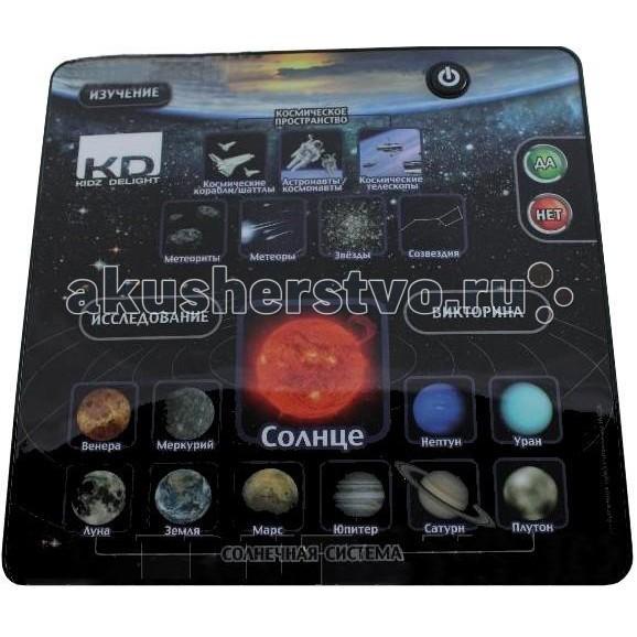 1 Toy Kidz Delight Планшет обучающий Изучение космосаKidz Delight Планшет обучающий Изучение космоса1 Toy Kidz Delight Планшет обучающий Изучение космоса - поможет узнать Вашему малышу о нашей планете и космосе.   Стильный космический дизайн, качественная русская озвучка, более 100 интересных фактов о космосе - все это делает игрушку занимательным подарком для ребенка.  В планшете 3 режима игры: изучение (знакомит с названиями планет и других космических объектов) исследование (предлагает узнать интересные факты, связанные с планетами и изучением космоса) викторина (можно проверить свои знания о космосе).  Игрушка отлично развивает стремление к приобретению познаний, восприятие, память, мышление, внимание и, конечно, способствует расширению кругозора.  Планшет работает от 2-х батареек напряжением 1,5V типа АА, входят в комплект.<br>
