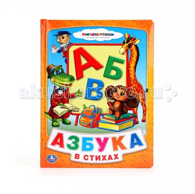 Умка Книжка развивающая Союзмультфильм Азбука в стихах