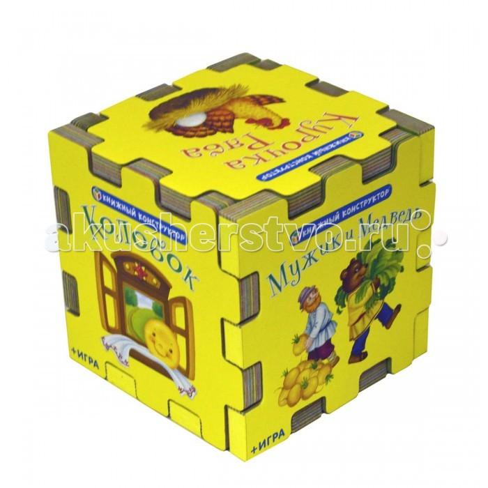 Робинс Книжный конструктор Сказочный кубикКнижный конструктор Сказочный кубикЭто уникальная разработка, позволяющая Вашему ребенку одновременно развиваться и играть.  6 книжек, выполненных в форме пазлов, собираются в большой кубик или в игровое поле для настольной игры.   Читайте вслух сказки, рассматривайте картинки, задавайте малышу вопросы и играйте в увлекательную настольную игру-бродилку! Внутри вы найдете все необходимое для игры: игральный кубик две фигурки из картона и подставки к ним.<br>