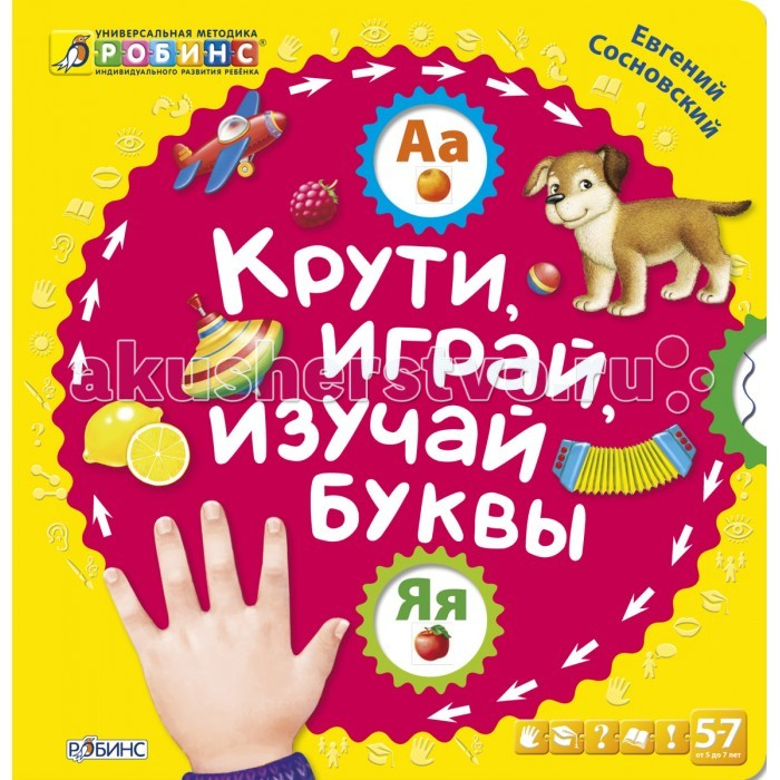 Робинс Книжка Крути, играй, изучай буквыКнижка Крути, играй, изучай буквыСамым первым и очень важным шагом в развитии детей на дороге к освоению чтения служит изучение алфавита. По мнению психологов, учить алфавит можно начинать с раннего возраста, а не затягивать изучение букв до школы.   Как выучить с малышом алфавит и помочь ему запомнить буквы? В этом вам поможет увлекательная и забавная детская книжка с удивительными стихами про буквы, с которыми изучение алфавита превратится в удовольствие.   Для развития речи малыша нет ничего лучше, как читать вместе с ним стихи. В процессе чтения формируется слуховое внимание и восприятие, пополняется словарный запас, вырабатывается грамматически правильная речь, развивается память.   Необычная конструкция позволит в игровой форме быстро и легко выучить алфавит, разглядывая красивые картинки и находя предметы.   Читайте стихи, играйте и изучайте вместе с вашим малышом, и ваш ребёнок быстро освоит алфавит и познакомится с удивительным миром БУКВ. Соберите все книги серии Крути, играй, изучай: БУКВЫ, ЦИФРЫ, МИР ВОКРУГ.<br>