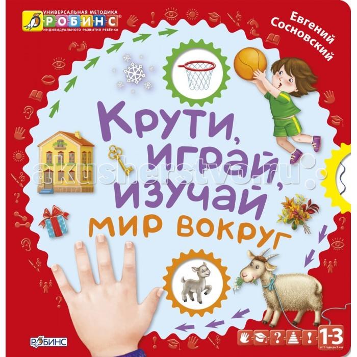 Робинс Книжка Крути, играй, изучай мир вокруг