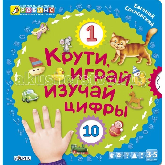 Робинс Книжка Крути, играй, изучай цифры