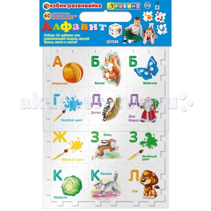 Робинс Кубик-развивайка АлфавитКубик-развивайка АлфавитКубик-развивайка. Алфавит состоит из 60 деталей-пазлов, которые можно соединить в 10 маленьких кубиков ( по 6 деталей в каждом), или 2 средних ( по 24 детали), или 1 большой (56 деталей), или развивающий коврик для ребенка (80х48).   Кубики-развивайки сделаны из высокоэкологичного мягкого материала нового поколения EVA. Мягкий безопасный материал прекрасно подходит для игры в ванне. Собирайте конструктор, коврик или крепите детали на стены в ванной.<br>