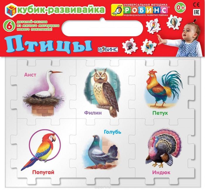 Робинс Кубик-развивайка ПтицыКубик-развивайка ПтицыНабор Кубик-развивайка. Птицы состоит из 6 деталей-пазлов, которые складываются в объемный кубик.   Занятия с ними тренируют мелкую моторику, а также способствуют развитию мышления, памяти, внимания, эмоциональной сферы и навыков общения с родителями и сверстниками. Крупные яркие картинки сформируют у малыша четкое представление о пернатых, какие птицы бывают домашними, а какие водятся в лесу.  Мягкий безопасный материал EVA прекрасно подходит для игры в ванне.   Собирайте кубик или крепите детали на стены в ванной.  Собери большой набор.<br>