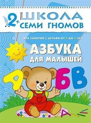 Школа 7 гномов Третий год обучения. Азбука для малышей 2-3 годаТретий год обучения. Азбука для малышей 2-3 годаШкола 7 Гномов Третий год обучения. Азбука для малышей 2-3 года.   Книжки серии Школа семи гномов знают, любят и используют в развитии своих малышей многие родители. Развивать ребенка нужно с самого рождения считают психологи и педагоги - авторы пособий издательства Мозаика-Синтез. Третий блок развивающих книжек предназначен для малышей от 2 до 3 лет.  У книг этой серии голубые обложки.  Для малышей от 2 лет до 3 лет издательством выпущено 12 книжек. В каждой - разнообразные задания на какую-то одну тему, великолепная вкладка-дидактический материал внутри, подробные рекомендации по работе с пособием для родителей.  Все книги очень качественные, яркие. Обложка глянцевая, книгу приятно взять в руки и предложить ребенку.  Книга Азбука для малышей развивающей серии Школа семи гномов познакомит малыша 2-3 лет с буквами и звуками родного языка.  В книге ребенку встретятся красочные картинки с изображением самых разных предметов и животных, начинающихся на тут или иную букву. Каждой букве посвящена одна страничка, в центре - сама буква, а вокруг - рисунки тех предметов и животных, которые с нее начинаются.  Сначала предложите ребенку просто рассмотреть книжку и обсудить, что в ней нарисовано: Где аист? Где у аиста крылышки? Как аист крылышками машет? И так далее.  Старайтесь, чтобы ребенок сам называл или пытался назвать картинки, спрашивайте, что здесь нарисовано, какой рисунок самый красивый, что здесь круглое, задавайте любые вопросы.  Когда вы посчитаете, что ребенок уже достаточно большой, то можете предложить ему обвести по точкам буковку в верхнем углу каждой страницы. И, наконец, попытаться составить буковки из палочек — на каждой странице показано как это можно сделать.<br>