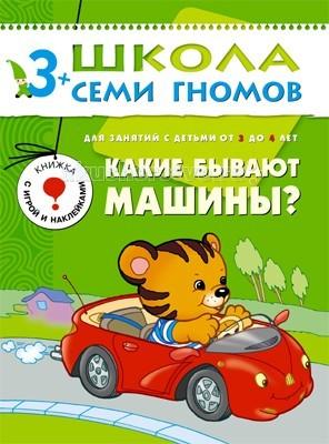 Школа 7 гномов Четвертый год обучения. Какие бывают машины? 3-4 года