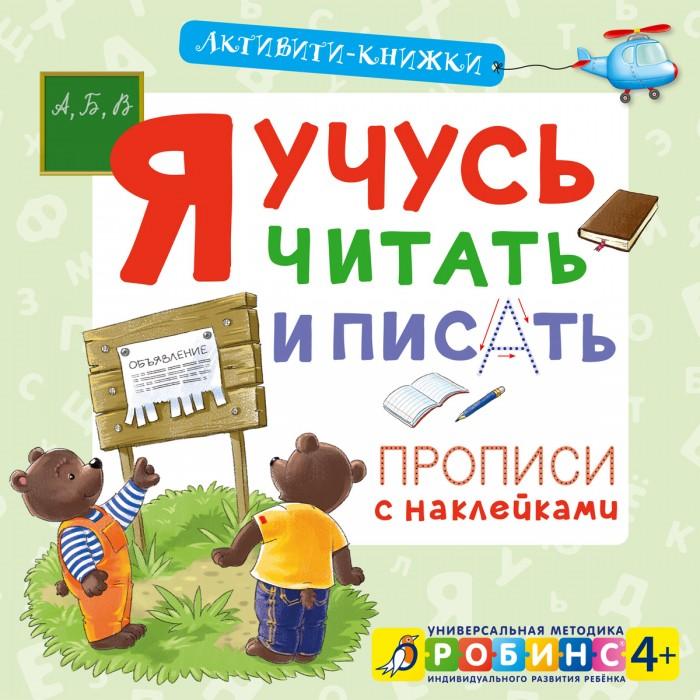Робинс Активити-книжки. Я учусь читать и писатьАктивити-книжки. Я учусь читать и писатьЯ учусь читать и писать – развивающее игровое пособие для детей. Активные игровые задания прописи с наклейками познакомят вашего ребенка с алфавитом, слогами, словами и предложениями. Рассматривайте вместе с ним картинки, выполняйте предложенные задания, задавайте дополнительные вопросы. Наше интерактивное пособие сделает занятие увлекательным и интересным, поможет вам лучше подготовить ребенка к школе.  В чем особенность книги: - Яркие, крупные иллюстрации - Много наклеек - Обучение с интересом  Что найдем внутри: - 3 листа с наклейками - Веселое времяпрепровождение  Содержание: - Веселые картинки - Школьная атрибутика - Алфавит, слоги, слова и предложения  Важно знать родителям: - Книга предназначена для детей от 4 лет - Развивает мелкую моторику, память, внимание, восприятие, воображение, мышление, логические способности.<br>