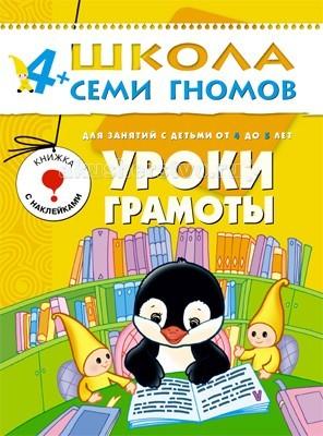 Школа 7 гномов Пятый год обучения. Уроки грамоты 4-5 лет
