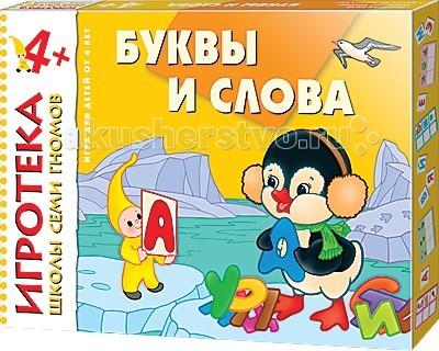 Школа 7 гномов Игротека 4+ Буквы и слова