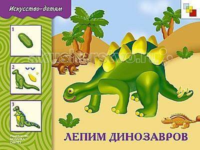 Мозаика-Синтез Рабочая тетрадь Лепим динозавров