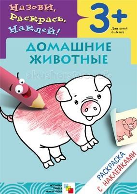 Раскраска Мозаика-Синтез с наклейками Домашние животные