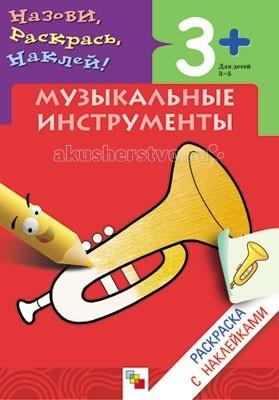 Раскраска Мозаика-Синтез с наклейками Музыкальные инструменты